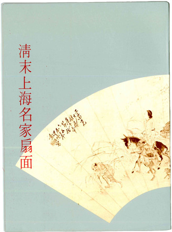Fan Paintings by Late Ch'ing Shanghai Masters — Exhibition Catalogue (Excerpt)