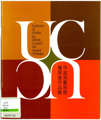 Exhibition of Works by Urban Council Art Award Winners — Exhibition Catalogue (Excerpt)