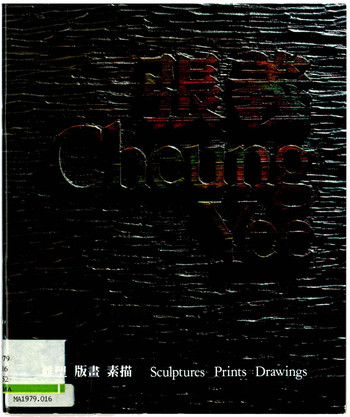 Cheung Yee Sculptures, Prints, Drawings — Exhibition Catalogue (Excerpt)