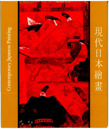Contemporary Japanese Painting — Exhibition Catalogue (Excerpt)