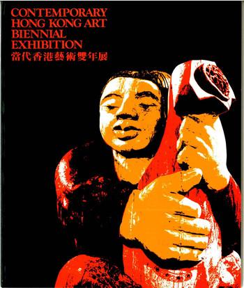 Contemporary Hong Kong Art Biennial Exhibition — Exhibition Catalogue (Excerpt)