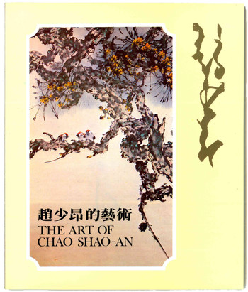The Art of Chao Shao-an — Exhibition Catalogue (Excerpt)