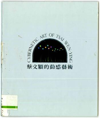 Cybernetic Art of Tsai Wen Ying — Exhibition Catalogue (Excerpt)