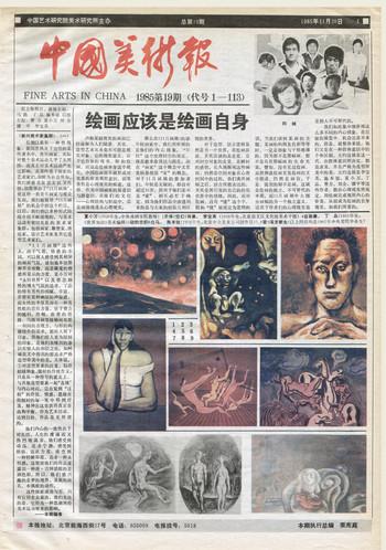 Fine Arts in China (1985 No. 19)