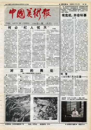 Fine Arts in China (1986 No. 5)