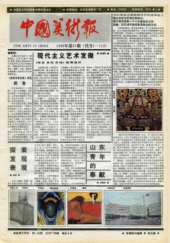 Fine Arts in China (1986 No. 21)