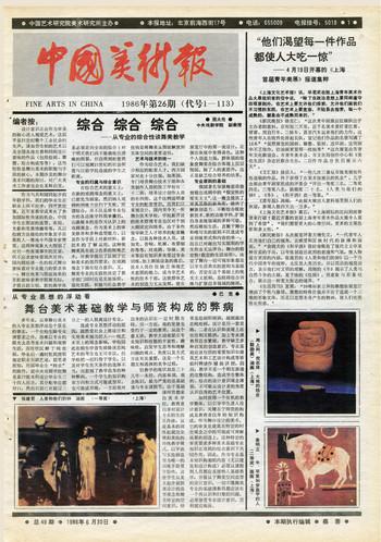 Fine Arts in China (1986 No. 26)