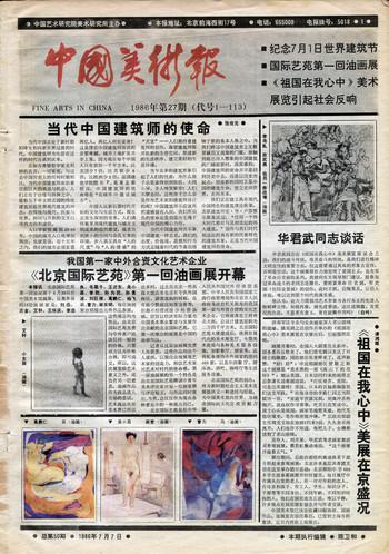 Fine Arts in China (1986 No. 27)