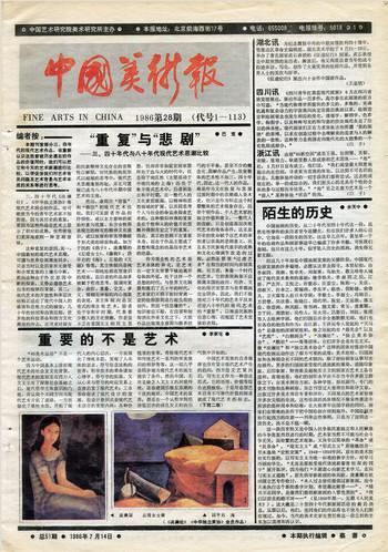 Fine Arts in China (1986 No. 28)