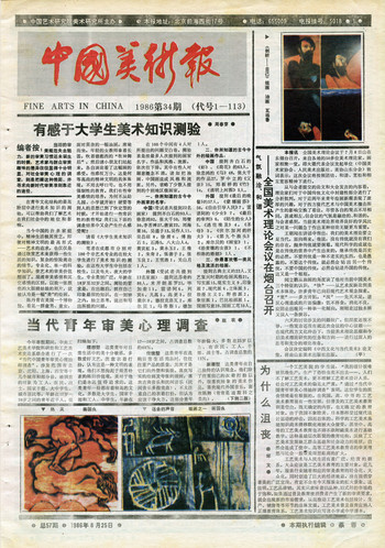 Fine Arts in China (1986 No. 34)