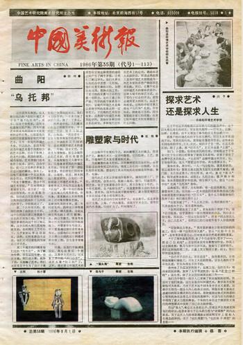 Fine Arts in China (1986 No. 35)