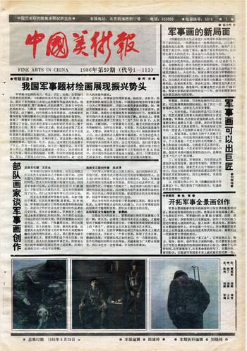Fine Arts in China (1986 No. 39)