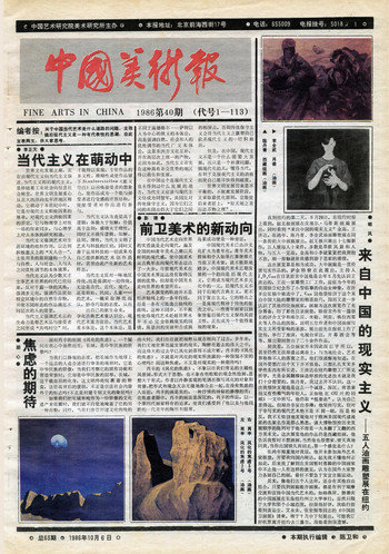 Fine Arts in China (1986 No. 40)