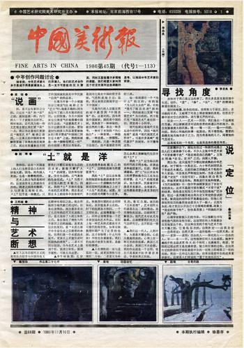 Fine Arts in China (1986 No. 45)
