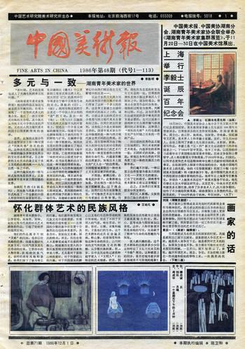 Fine Arts in China (1986 No. 48)