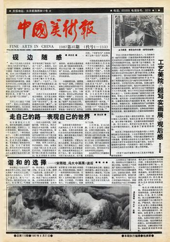 Fine Arts in China (1987 No. 35)