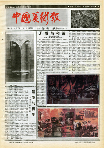 Fine Arts in China (1987 No. 43)