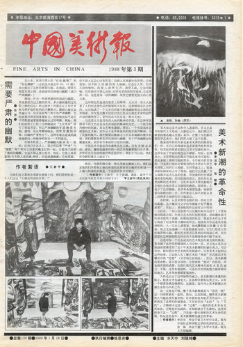 Fine Arts in China (1988 No. 3)