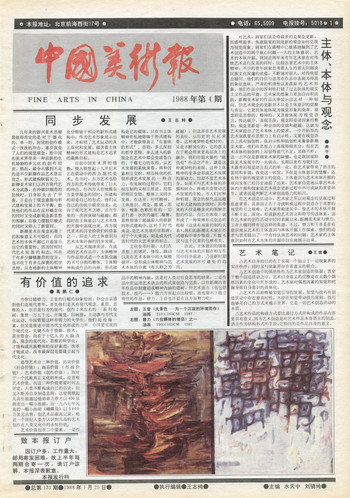 Fine Arts in China (1988 No. 4)