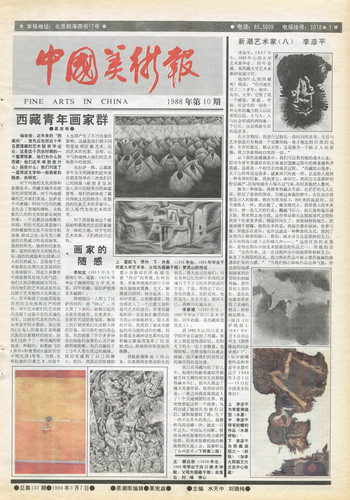 Fine Arts in China (1988 No. 10)