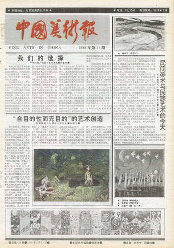 Fine Arts in China (1988 No. 11)