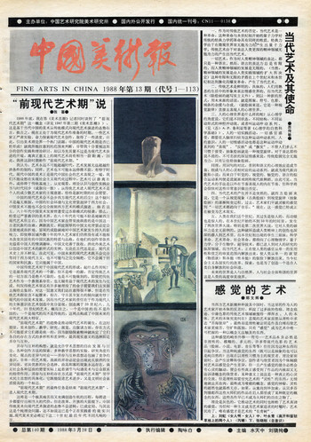 Fine Arts in China (1988 No. 13)