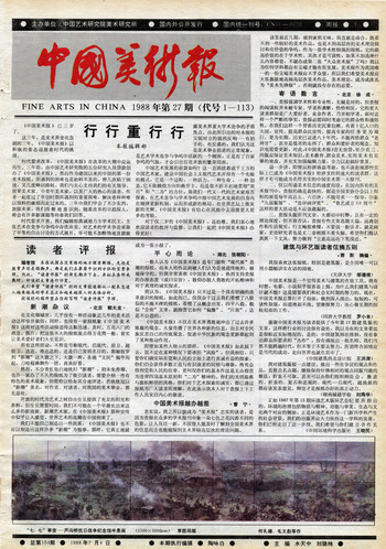 Fine Arts in China (1988 No. 27)