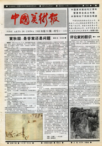 Fine Arts in China (1988 No. 30)