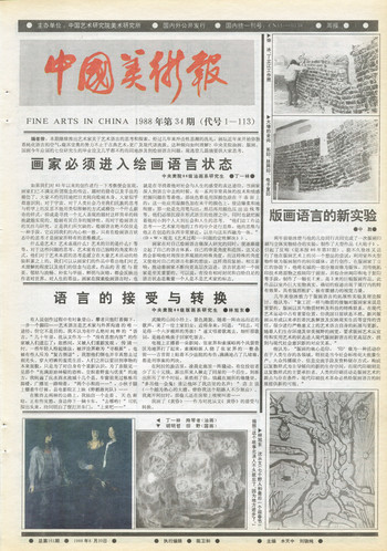 Fine Arts in China (1988 No. 34)
