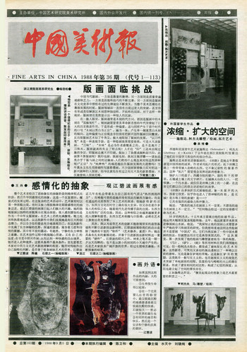 Fine Arts in China (1988 No. 36)