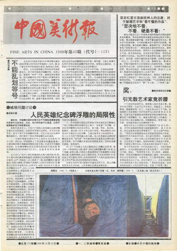 Fine Arts in China (1988 No. 43)