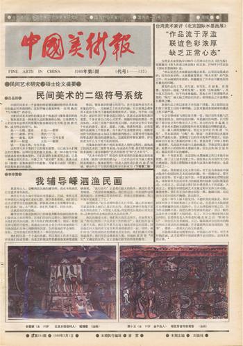 Fine Arts in China (1989 No. 5)