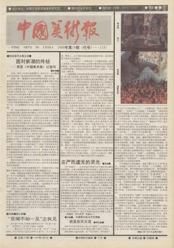 Fine Arts in China (1989 No. 19)