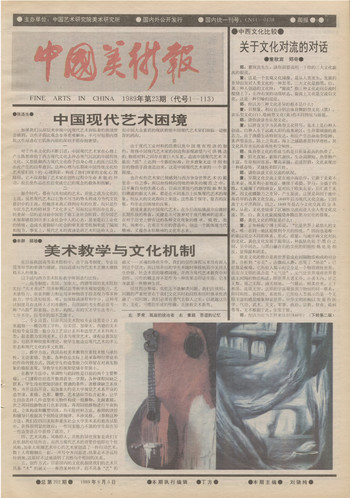Fine Arts in China (1989 No. 23)