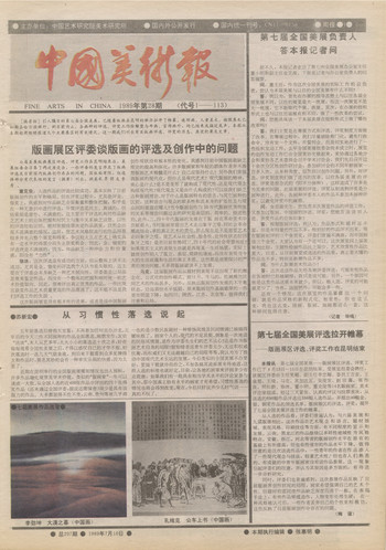 Fine Arts in China (1989 No. 28)
