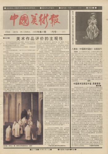 Fine Arts in China (1989 No. 37)
