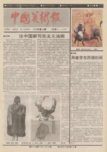 Fine Arts in China (1989 No. 49)