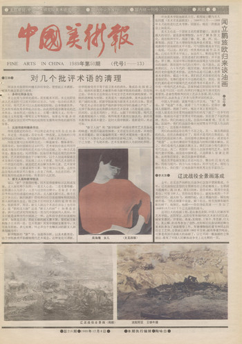 Fine Arts in China (1989 No. 50)