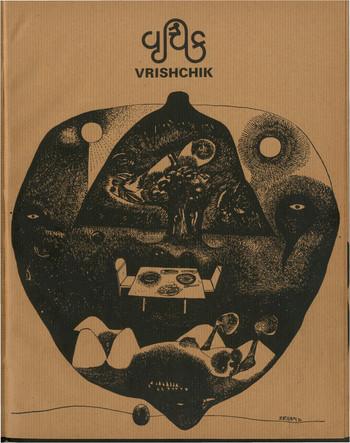 Vrishchik (Year 1, No. 4)