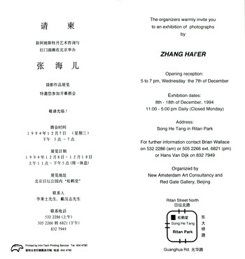 Photographs by Zhang Hai'er — Exhibition Invitation