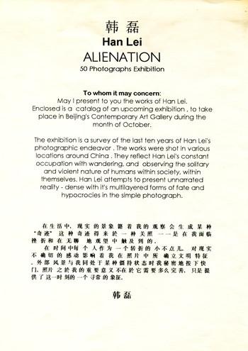 Han Lei: Alienation — Artist's Statement