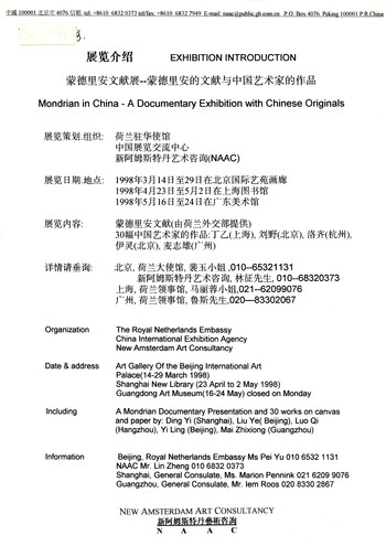 Mondrian in China — Exhibition Invitation