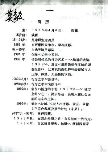 Mo Yi's Biography, Dated 1997