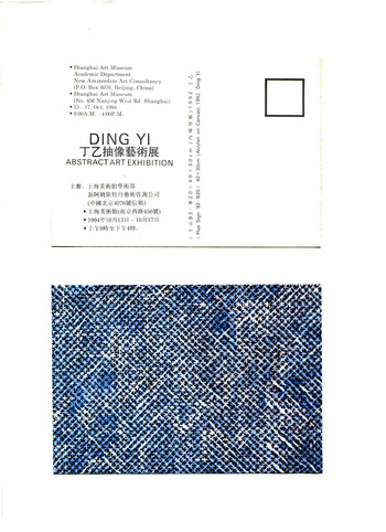 Ding Yi Abstract Art Exhibition — Exhibition Invitation