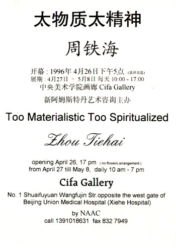 Too Materialistic Too Spiritualized — Exhibition Invitation