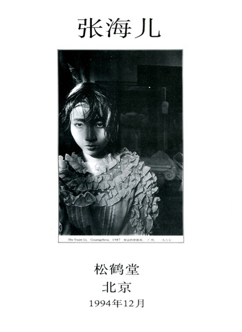 Photographs by Zhang Hai'er — Exhibition Leaflet