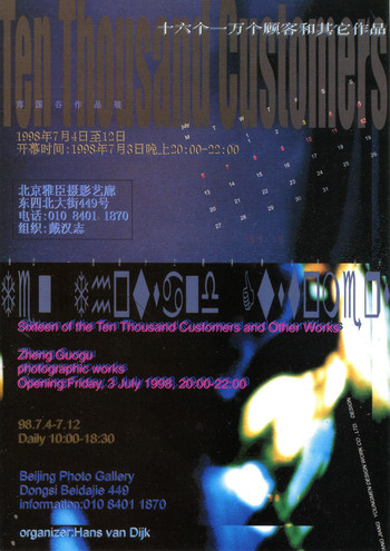 Sixteen of the Ten Thousand Customers and Other Works — Exhibition Invitation