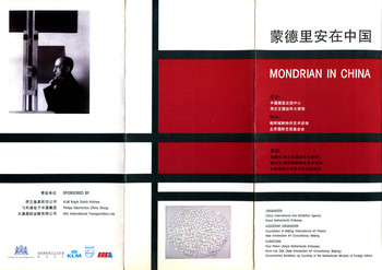 Mondrian in China — Exhibition Leaflet
