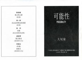 Possibility — Exhibition Invitation