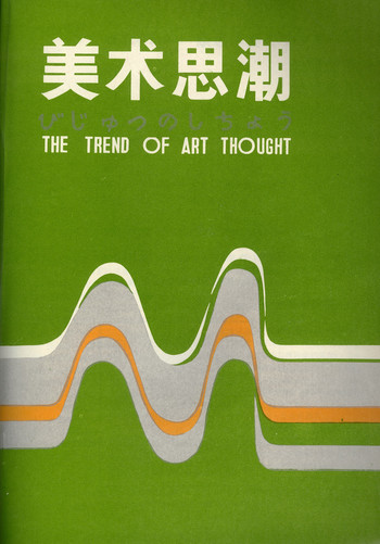 The Trend of Art Thought (1985, No. 7)